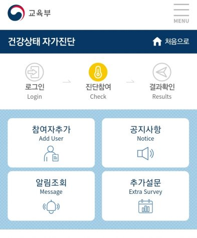 "South Korea now requires students and parents to record their symptoms every night through the ""Health Condition Self-Check"" application prior to entering the school."